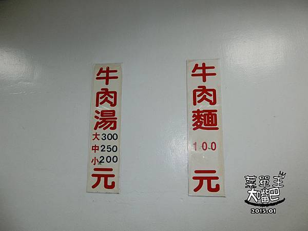 食記湘琪牛肉麵1