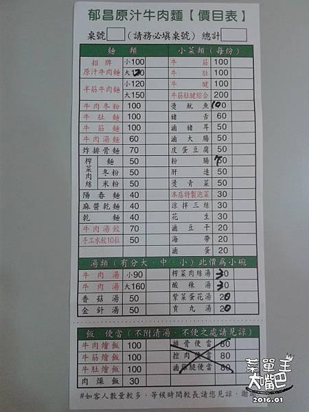 郁昌原汁牛肉麵店1