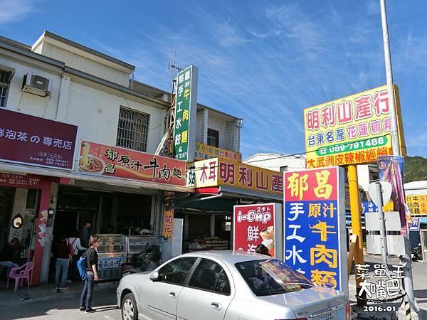 郁昌原汁牛肉麵店2