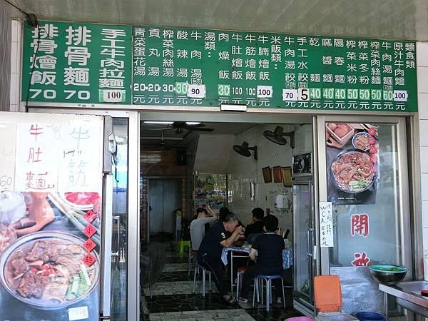 食記郁昌原汁牛肉麵店1