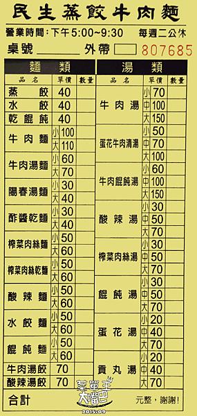 民生蒸餃1