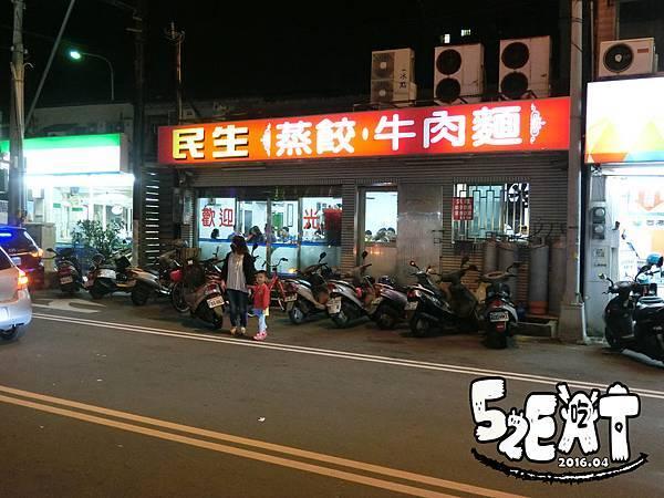 民生蒸餃2