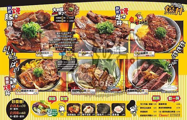 食記燒丼1