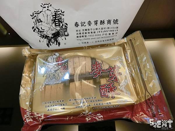 食記春記麥芽酥5