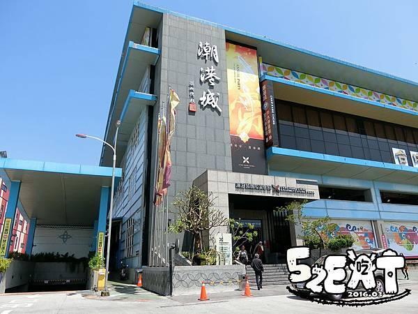 潮港城國際美食2