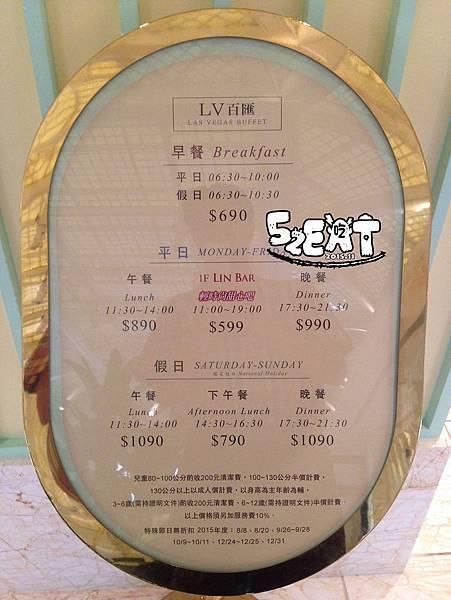 食記林酒店2
