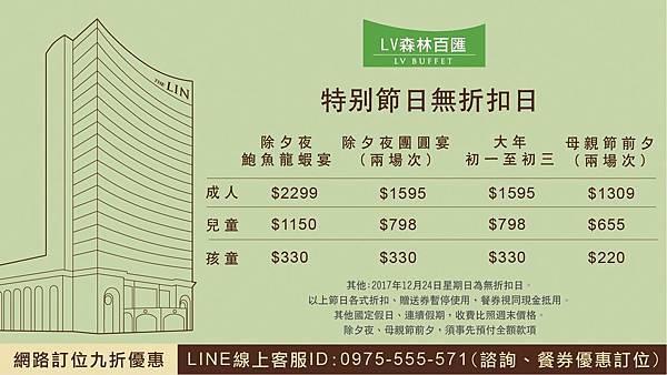 20180118林酒店菜單1