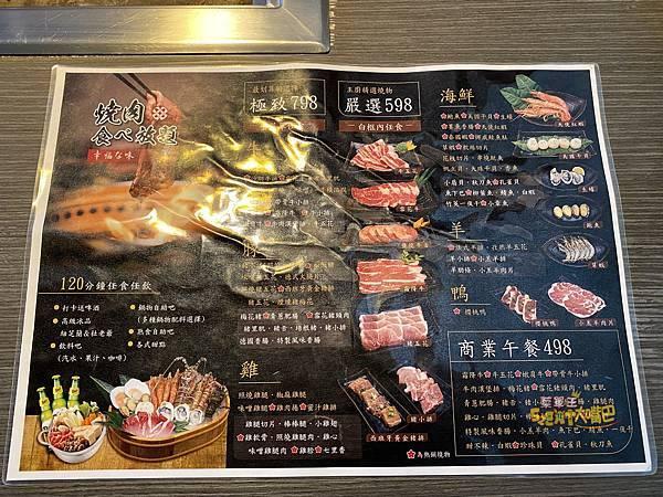 千兵衛日式燒肉鍋物2