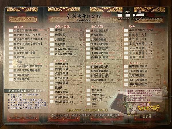 京城北方麵食館2