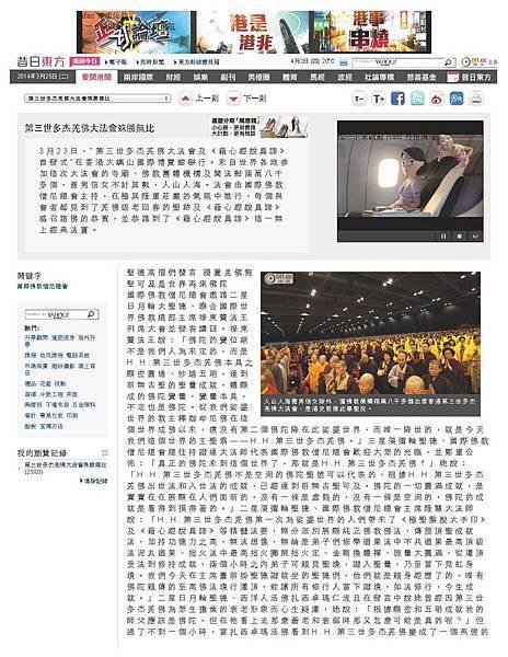 第三世多杰羌佛大法會殊勝無比 - 東方日報_Page_1