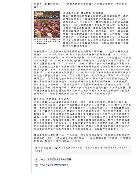 第三世多杰羌佛大法會殊勝無比 - 東方日報_Page_2