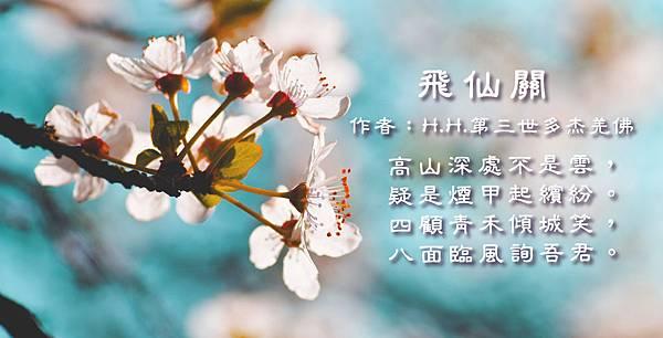 HH 第三世多杰羌佛-飛仙關