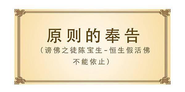 原则的奉告 (谤佛之徒陈宝生-恒生假活佛 不能依止)