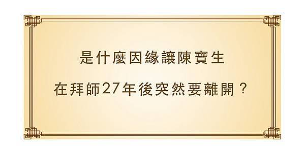 是什麼因緣讓陳寶生在拜師27年後突然要離開?A
