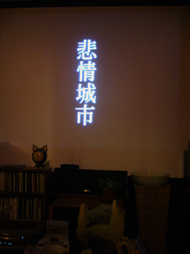 九份 悲情城市.jpg