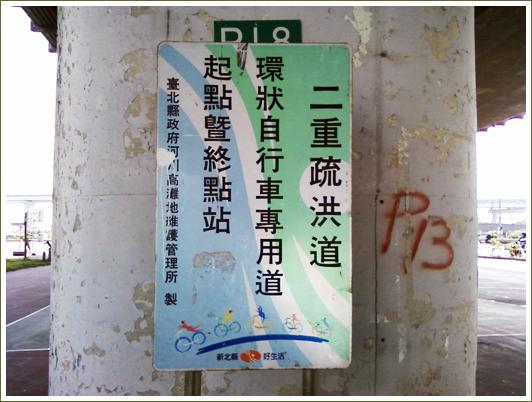 8重新橋下牌子.jpg