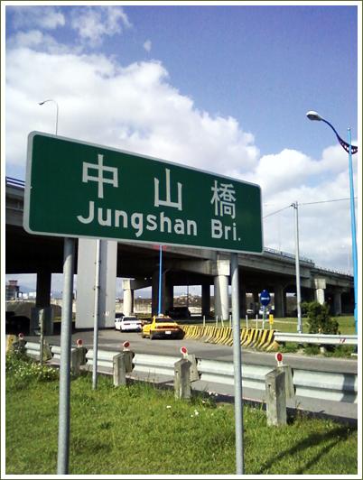9中山橋.jpg