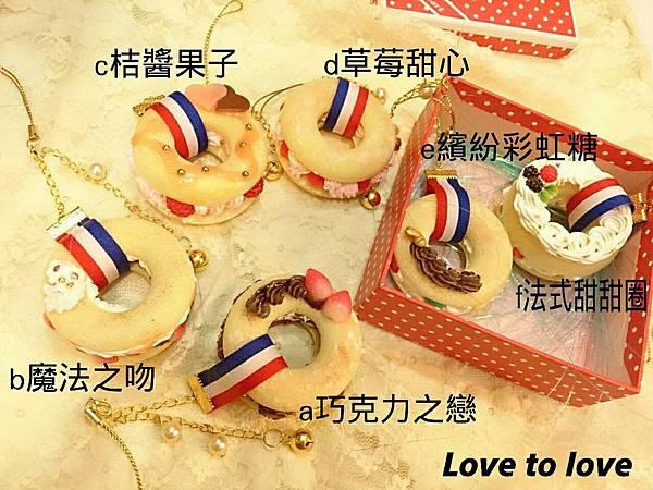 法式甜甜圈
