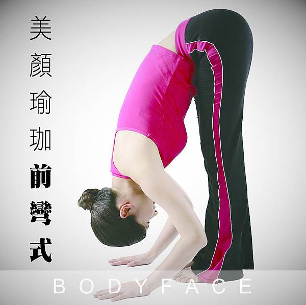 BODYFACE美顏瑜珈前彎式