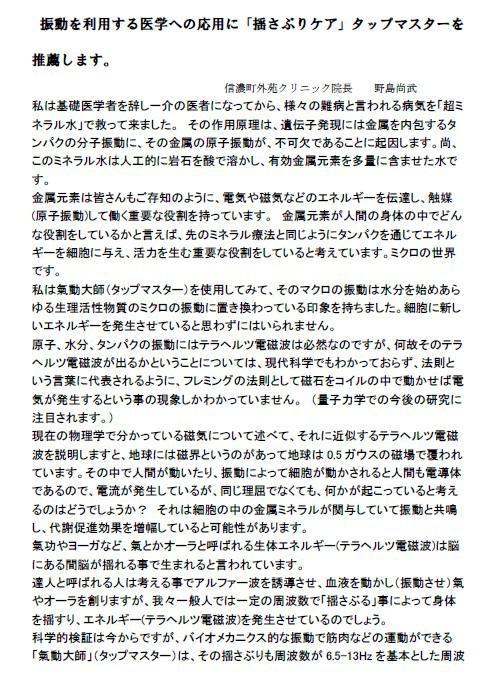 【日本】野島尚武醫師 對垂直律動的推薦