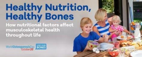 10月20國際骨質疏鬆日-律動與您一起關注骨骼健康