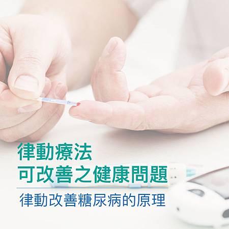 律動改善糖尿病