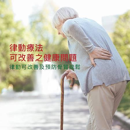 律動可改善及預防骨質疏鬆