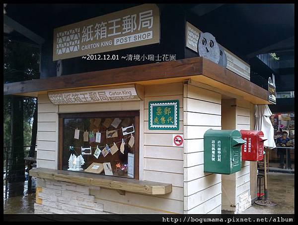 12紙箱王郵局