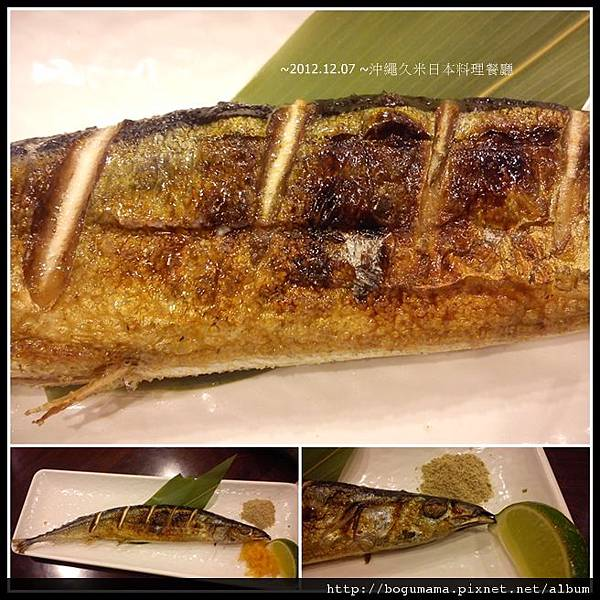 2沖繩久米烤秋刀魚