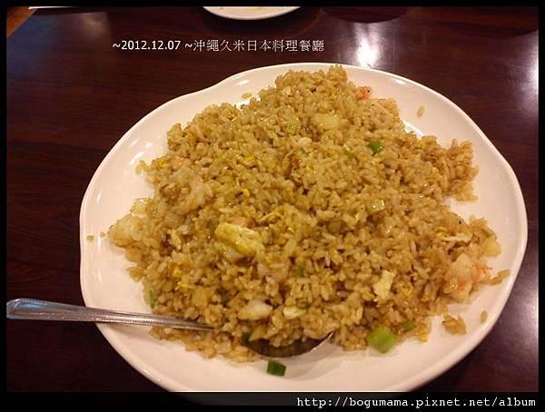 2沖繩久米蝦仁蛋炒飯