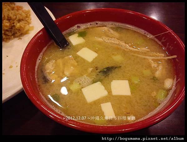 2沖繩久米鮮魚味噌湯