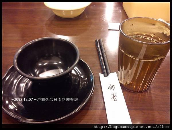 2沖繩久米奉茶