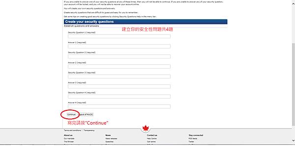 IEC第二階段申請流程