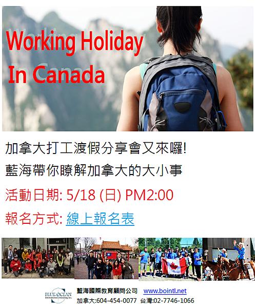 2014加拿大打工渡假分享會Part 2