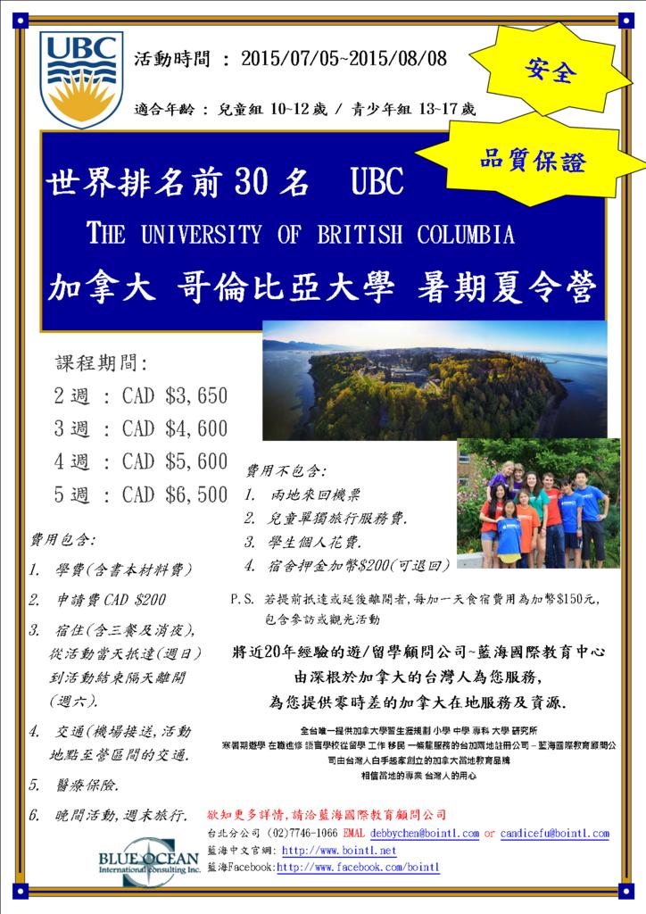 UBC暑期夏令營