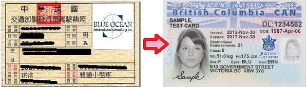 台灣駕照直接換BC省駕照
