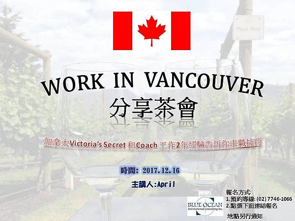 12月 Work in Vancouver分享茶會.jpg