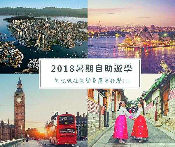 2018暑期自助遊學.png
