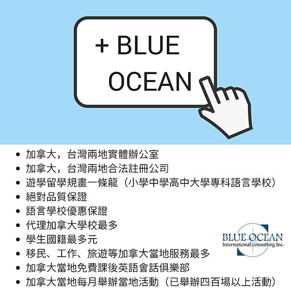 + BLUE OCEAN (2).png