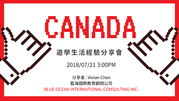 CANADA 分享會圖片 20180721.png