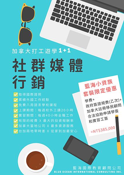 社群媒體行銷1+1海報.png