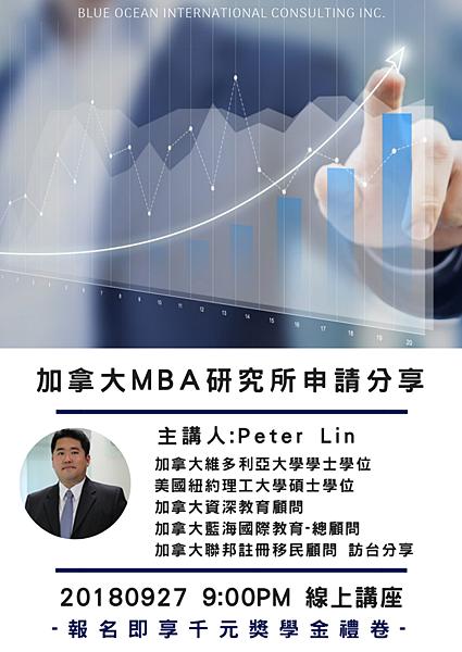 加拿大MBA研究所申請分享(1).png