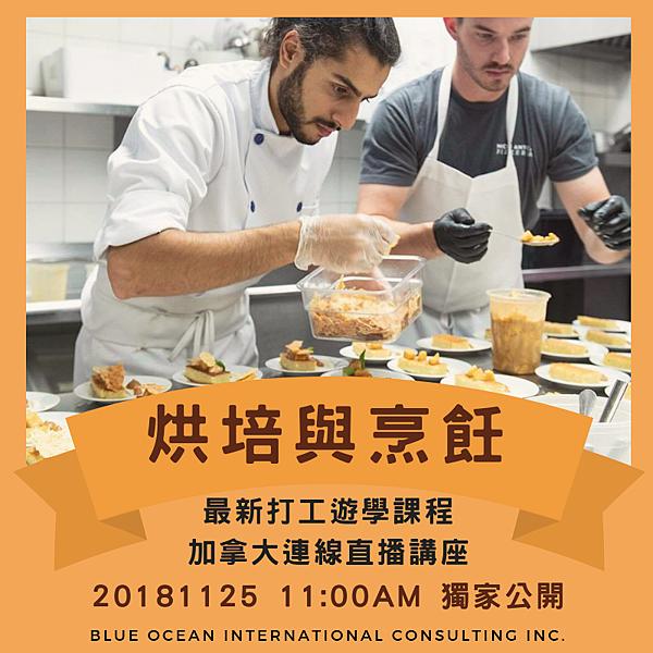 烘培與烹飪 (1).png