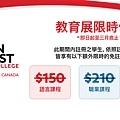 VanWest_Promotion_Campaign_Flyer.jpg