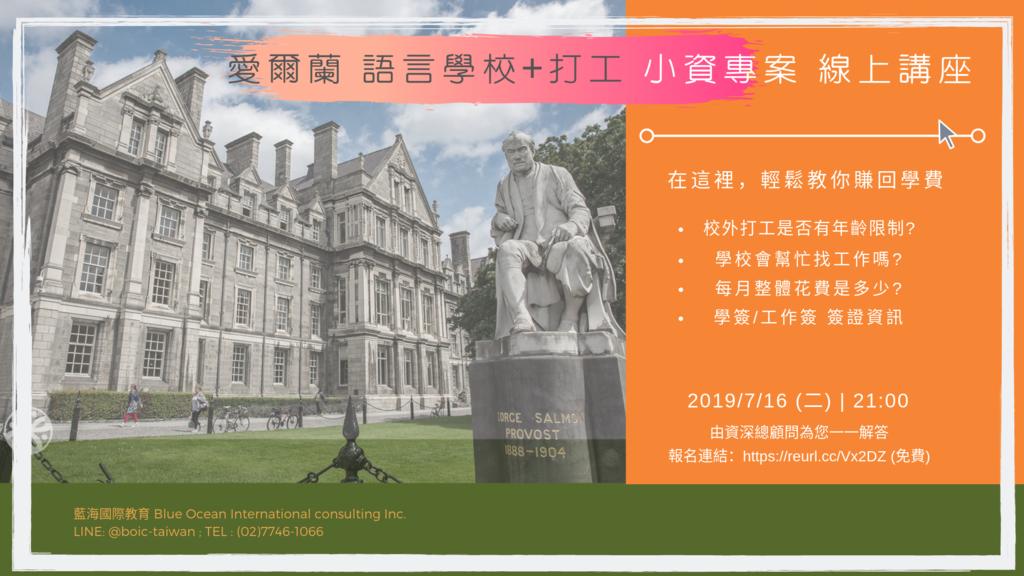 愛爾蘭 語言學校+打工 小資專案 線上講座.png