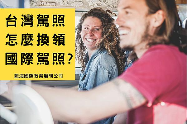台灣駕照怎麼換領-國際駕照_-1