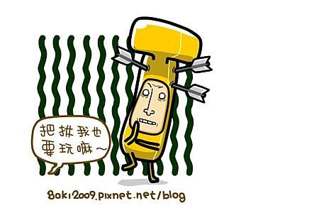 香蕉你個芭樂_04