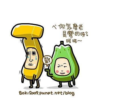 香蕉你個芭樂_05