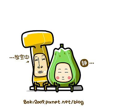 香蕉你個芭樂_08-1