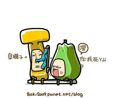 香蕉你個芭樂_08-2